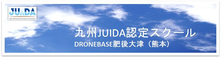 Dronebase Kumamoto