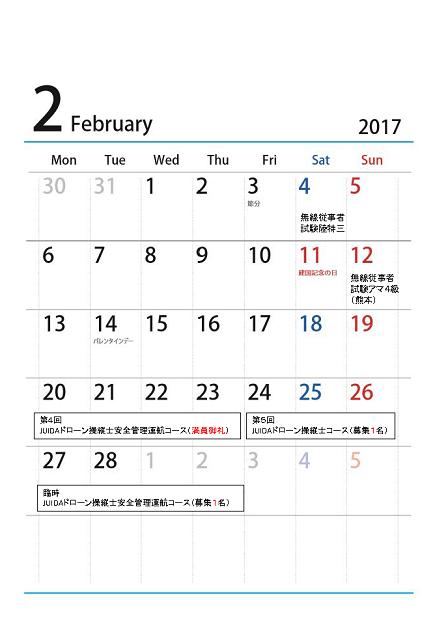 School_201702